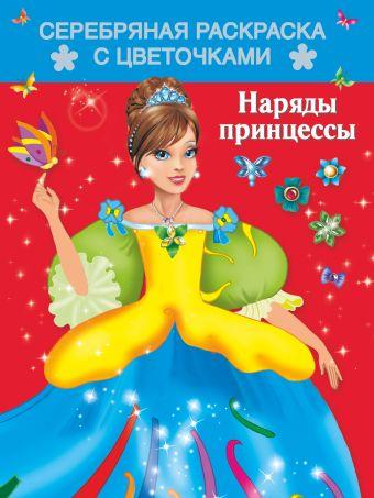 Наряды принцессы Кузнецова А.О.