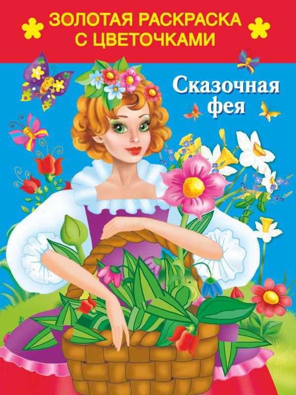 Сказочная фея Кузнецова А.О.