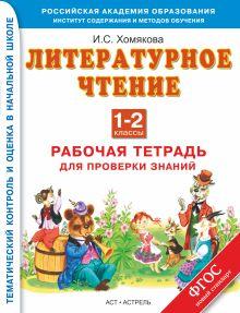 Хомякова И.С. - Литературное чтение. 1–2 классы. Рабочая тетрадь для проверки знаний обложка книги