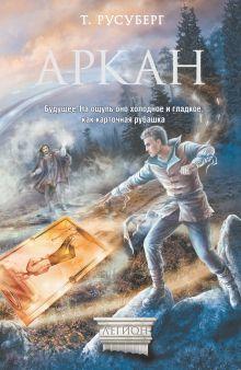 Русуберг Т. - Аркан обложка книги