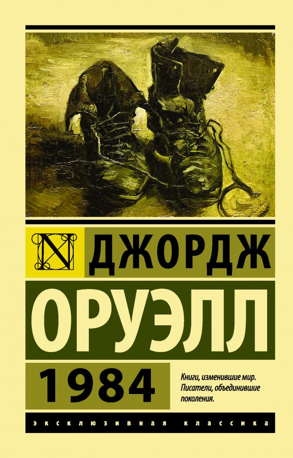 critics of novel 1984 by george