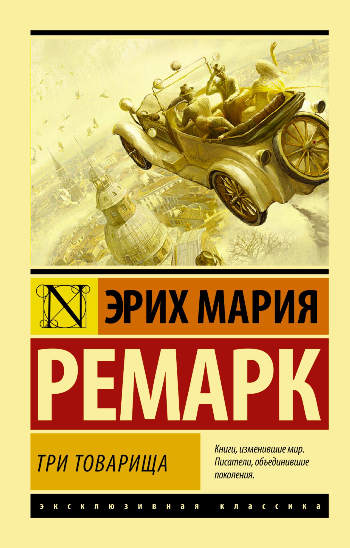 Книга три товарища ремарк epub