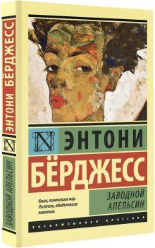 Берджесс Э. - Заводной апельсин обложка книги