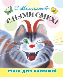 Михалков С.В. - С НАМИ СМЕХ! обложка книги