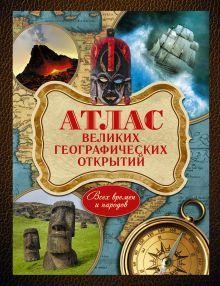 Шемарин А.Г. - Атлас великих географических открытий. Всех времен и народов обложка книги