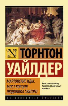 Уайлдер Т. - Мартовские иды. Мост короля Людовика Святого обложка книги