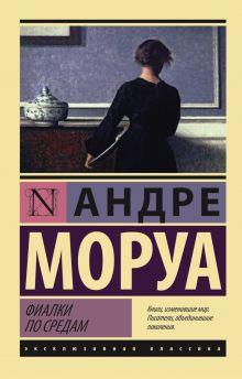 Моруа А. - Фиалки по средам обложка книги