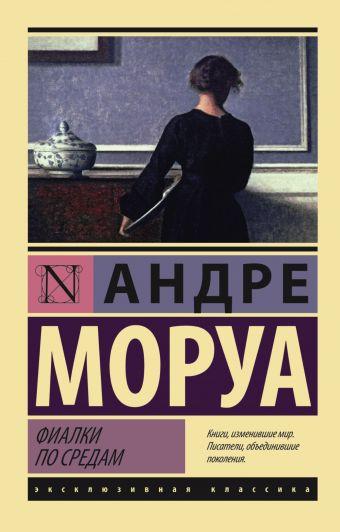 Фиалки по средам Моруа А.