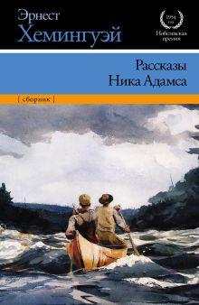 Хемингуэй Э. - Рассказы Ника Адамса обложка книги