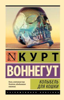 Воннегут К. - Колыбель для кошки обложка книги