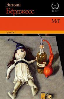 Бёрджесс Э. - M/F обложка книги