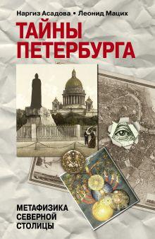 Асадова Н., Мацих Л. - Тайны Петербурга обложка книги