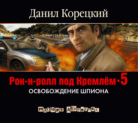 Аудиокн. Корецкий. Рок-н-ролл под Кремлем-5 2CD