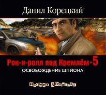 Корецкий Д.А. - Рок-н-ролл под Кремлем-5 (на CD диске) обложка книги