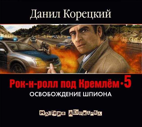 Аудиокн. Корецкий. Рок-н-ролл под Кремлем-5 2CD Корецкий Д.А.
