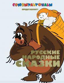 . - Русские народные сказки+ обложка книги