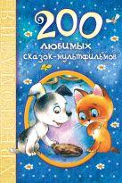 200 любимых сказок-мультфильмов