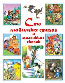 Чуковский К.И., Маршак С.Я., Барто А.Л. - Сто любимых стихов и маленьких сказок обложка книги