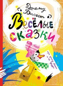 Биссет Дональд - Весёлые сказки про утку Маню и её друзей обложка книги