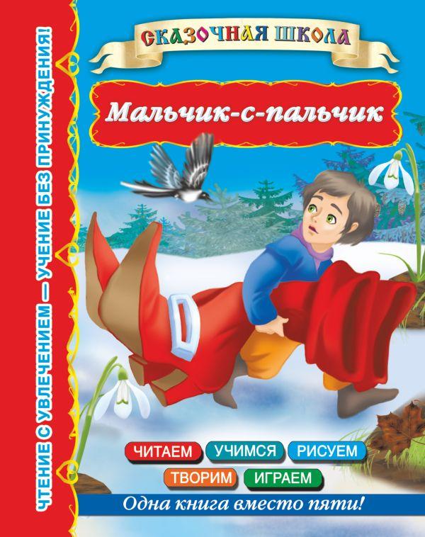 Мальчик-с-пальчик Дмитриева В., , Горбунова И.В.
