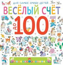 Мошковская Э.Э. - Весёлый счёт до 100 обложка книги