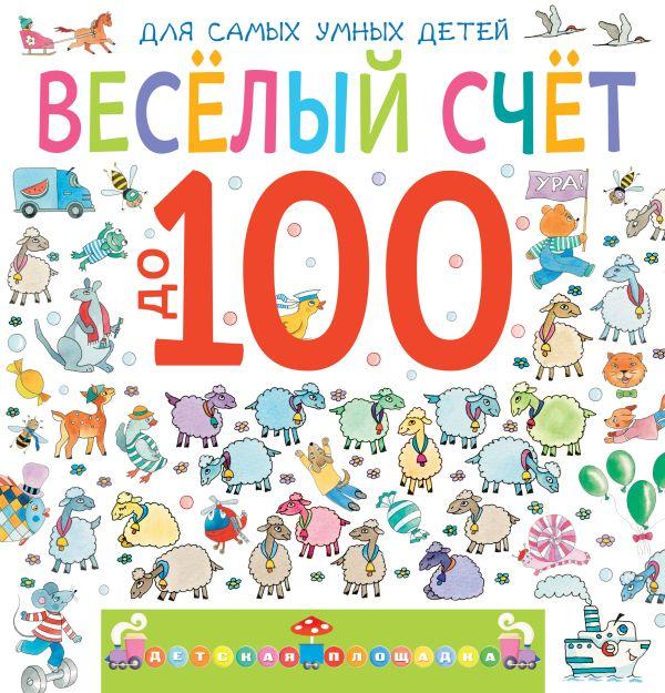 Весёлый счёт до 100 Мошковская Э.Э.