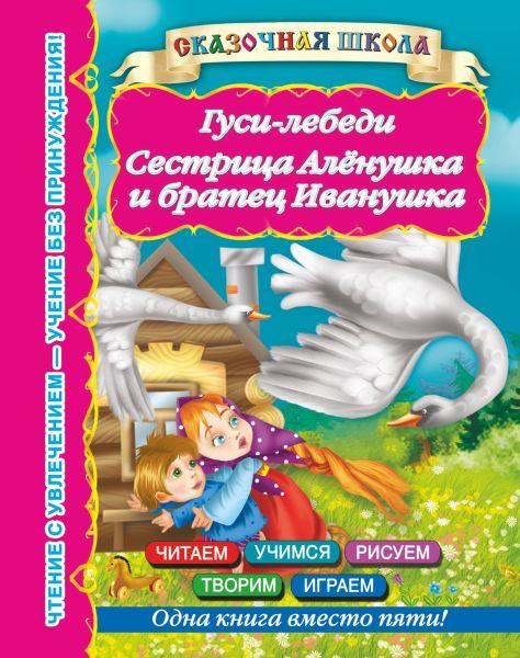 Гуси-лебеди Сестрица Аленушка и братец Иванушка