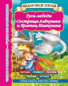Горбунова И.В. - Гуси-лебеди Сестрица Аленушка и братец Иванушка обложка книги