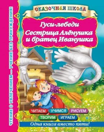 Гуси-лебеди Сестрица Аленушка и братец Иванушка Горбунова И.В.