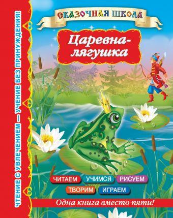 Царевна-лягушка Горбунова И.В.