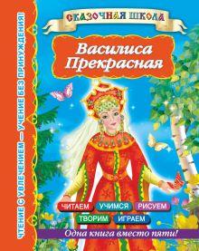 Дмитриева В., , Горбунова И.В. - Василиса Прекрасная обложка книги