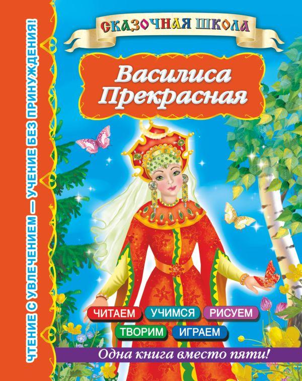 Василиса Прекрасная Дмитриева В., , Горбунова И.В.