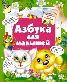 Матюшкина К. - Азбука для малышей обложка книги