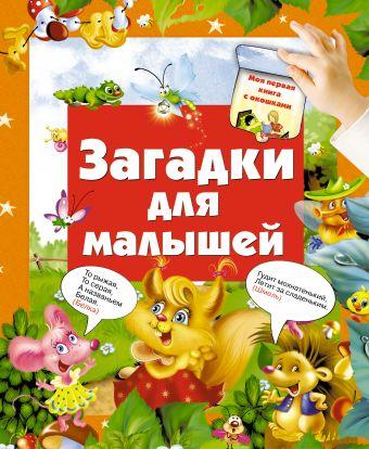 Загадки для малышей Матюшкина К.