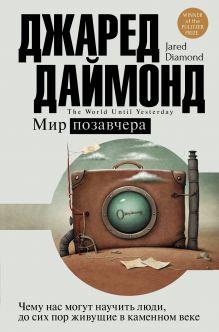 Даймонд Джаред - Мир позавчера обложка книги