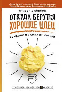Джонсон С. - Откуда берутся хорошие идеи обложка книги