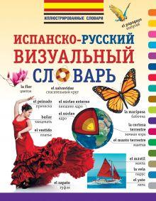 . - Испанско-русский визуальный словарь обложка книги
