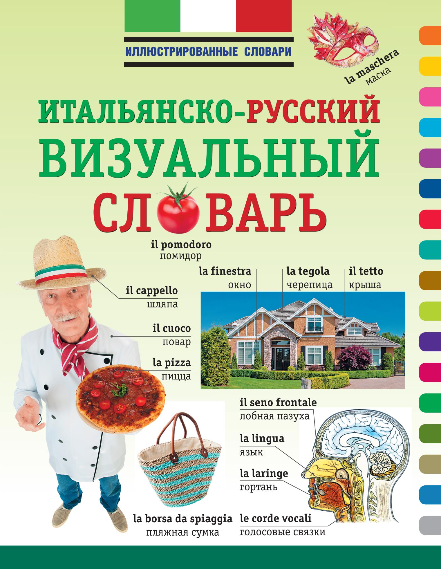 Итальянско-русский визуальный словарь от book24.ru