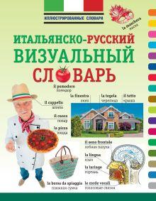. - Итальянско-русский визуальный словарь обложка книги