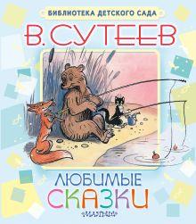 Сутеев В.Г. - Любимые сказки обложка книги