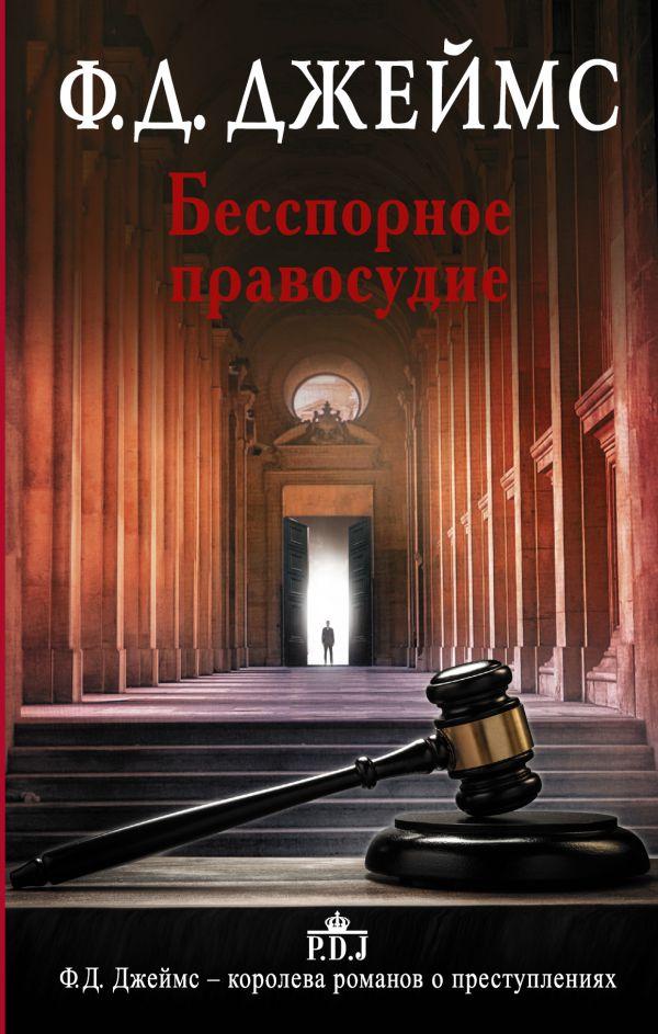 Бесспорное правосудие Джеймс Ф.Д.