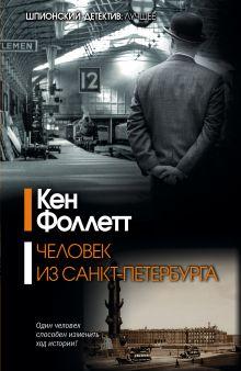 Человек из Санкт-Петербурга обложка книги