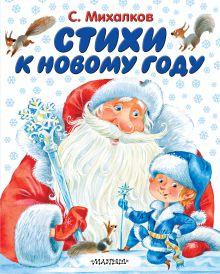 Михалков С.В. - Стихи к новому году обложка книги