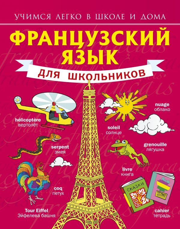 Французский язык для школьников Матвеев С.А.