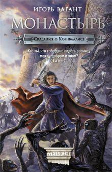 Вагант И. - Монастырь обложка книги