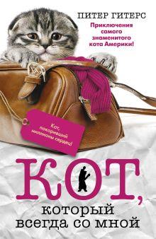 Кот, который всегда со мной обложка книги