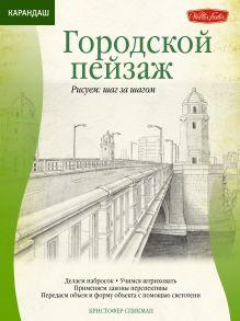 . - Городской пейзаж обложка книги