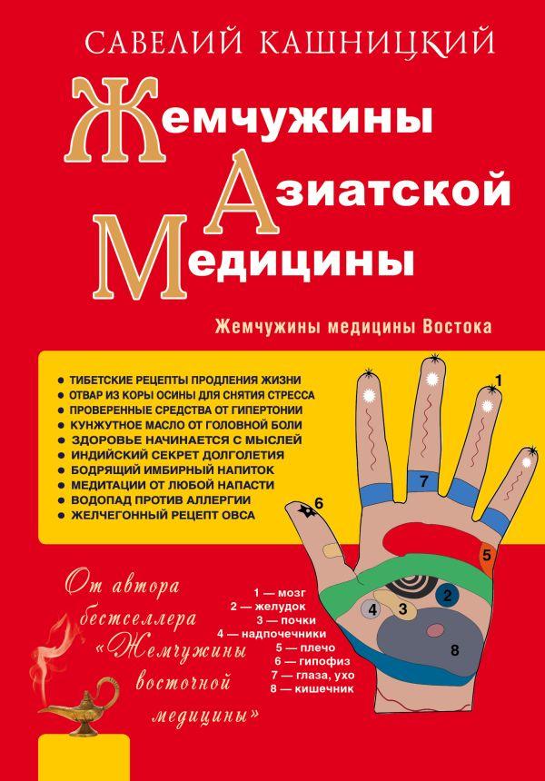 Жемчужины азиатской медицины Кашницкий С.Е.