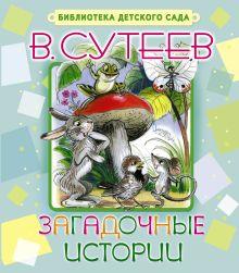 Сутеев В.Г. - Загадочные истории обложка книги