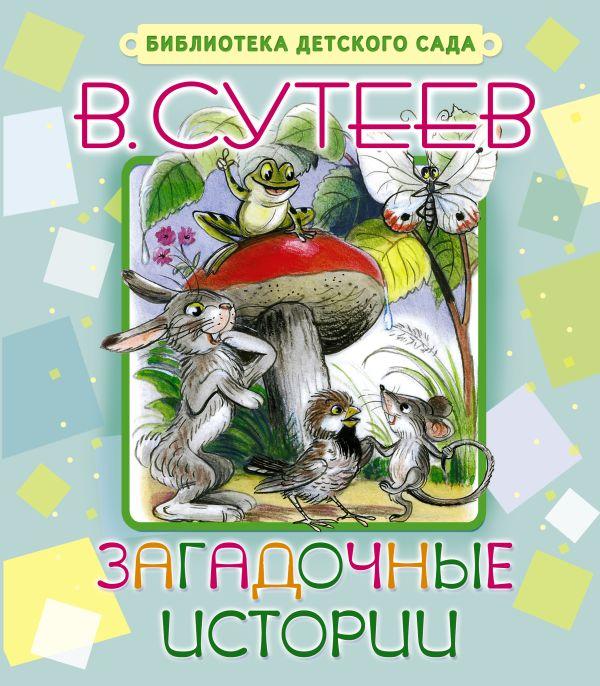 Загадочные истории Сутеев В.Г.